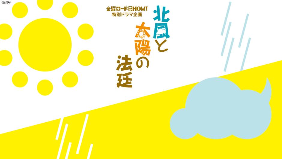 【北風と太陽の法廷】ドラマ金曜ロードショー。キャスト・ストーリーは