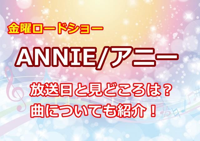 ANNIE/アニーが金曜ロードショーに! 放送日と見どころは?曲についても紹介!
