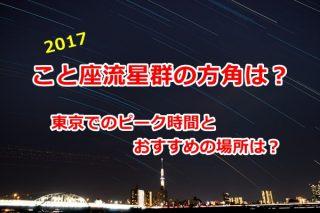 こと座流星群2017の方角は?東京でのピーク時間とおすすめの場所は?