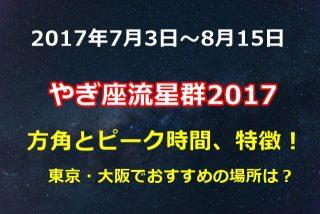 やぎ座流星群2017の方角とピーク・特徴!東京・大阪でおすすめの場所は?