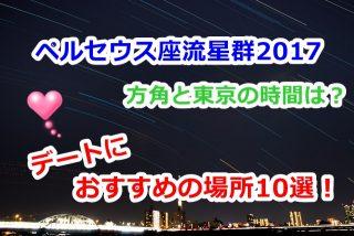 ペルセウス座流星群2017方角と東京の時間は?おすすめの場所10選!