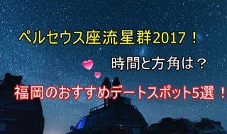 ペルセウス座流星群2017の時間と方角は?福岡のおすすめデートスポット5選!