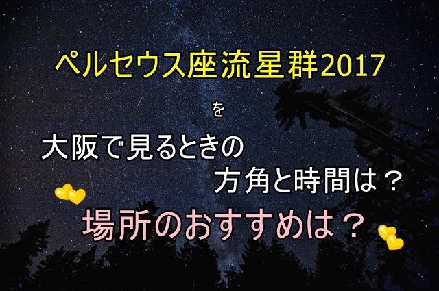 ペルセウス座流星群2017を大阪で見るときの方角と時間は?場所のおすすめは?