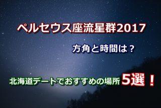 ペルセウス座流星群2017の方角と時間は?北海道デートでおすすめの場所5選!