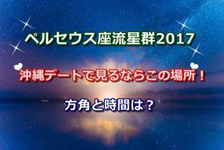 ペルセウス座流星群2017を沖縄デートで見るならこの場所!方角と時間は?