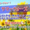 サマーウォーズが金ローに!放送視聴率は?細田監督と声優・神木隆之介コラボが今年も夏の風物詩として帰ってきた!主題歌・家系図・アバターなどをまとめました!