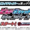 仮面ライダービルドおもちゃ「仮面ライダービルドガシャット」キャンペーン!9月2日から!ビルドドライバーを買うともらえる!?