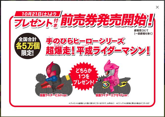 『仮面ライダー平成ジェネレーションズ FINAL ビルド&エグゼイドwithレジェンドライダー』