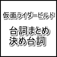 仮面ライダービルド,台詞,決め台詞