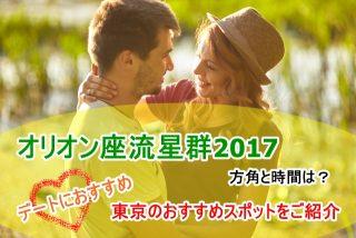 オリオン座流星群2017の方角と時間は?東京のおすすめスポットをご紹介