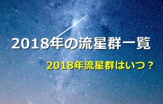 2018年流星群はいつ?ピーク時間や流れ星の数をチェック!これで2018年は見逃さない!
