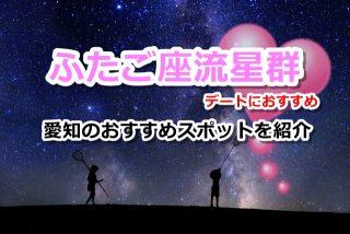ふたご座流星群2017の方角とピーク時間!愛知(名古屋)おすすめスポットはどこ?