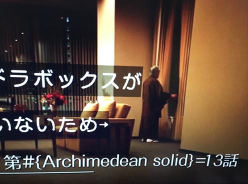 仮面ライダービルド 13話