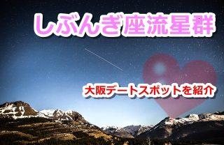 しぶんぎ座流星群2018の方角とピーク時間!大阪デートのおすすめスポットはココ!