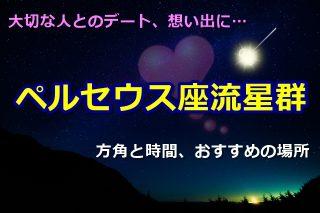 ペルセウス座流星群2018を大阪で!方角と時間、おすすめの場所を調べてみた!大切な人とのデート、想い出に作りに