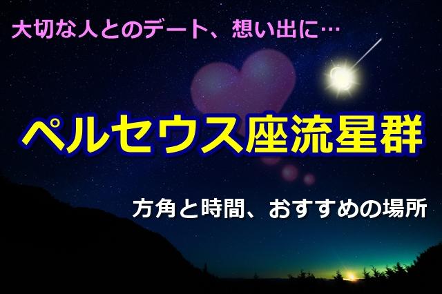 ペルセウス座流星群2018を大阪で!方角と時間、おすすめの場所を調べてみた!大切な人とのデート、想い出に…