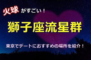 獅子座流星群2018の方角とピーク時間は?東京デートにおすすめの場所を紹介!