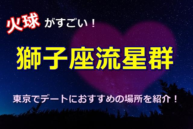 獅子座流星群2018の方角とピーク時間は?東京でデートにおすすめの場所を紹介!