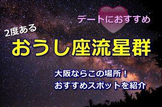 おうし座流星群2018の方角とピーク時間は?大阪ならこの場所!おすすめスポットを紹介