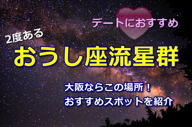 おうし座南流星群2018の方角とピーク時間は?大阪ならこの場所!おすすめスポットを紹介