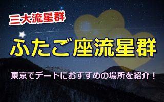 ふたご座流星群2018の方角とピーク時間!東京デートにおすすめの場所を紹介!