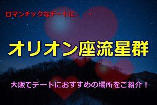 オリオン座流星群2018の方角と時間は?大阪でデートにおすすめの場所をご紹介!