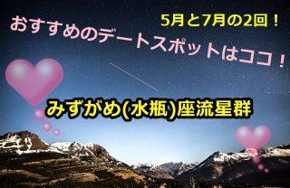 みずがめ(水瓶)座流星群2018の方角と大阪のピーク時間におすすめのデートスポットはココ!
