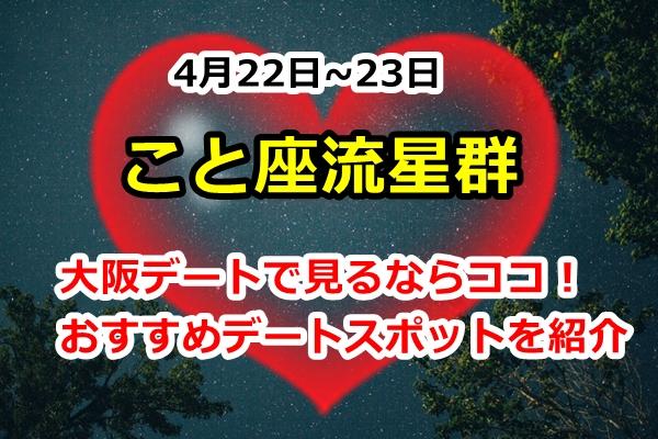 こと座流星群2018のピーク時間と方角は?大阪デートで見るならココがおすすめ!