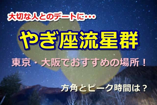 やぎ座流星群2018の方角とピーク時間は?東京・大阪でおすすめの場所を調べてみた!大切な人とのデートに・・・