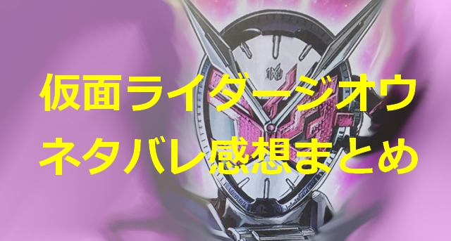 仮面ライダージオウネタバレ