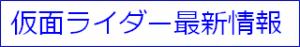 仮面ライダー最新情報