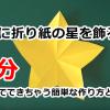 七夕に折り紙の星を飾ろう!2分でできちゃう簡単な作り方とは?