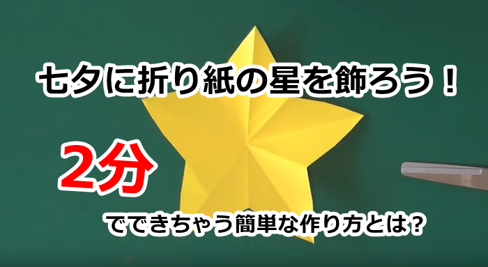 七夕,折り紙,星,簡単,作り方