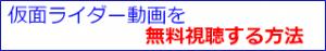 仮面ライダー動画を無料で視聴する方法