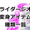 仮面ライダージオウの変身ベルト、ジクウドライバー、ライドウォッチ、アーマー、武器の種類一覧!随時更新!