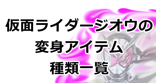 仮面ライダージオウの変身アイテムの種類一覧!随時更新!