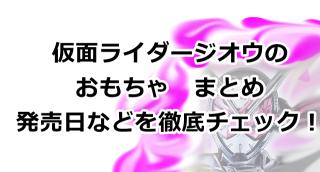 仮面ライダージオウのおもちゃまとめ!発売日などを徹底チェック!