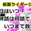 仮面ライダージオウの放送日はいつ?最終話は何話でいつまで放送?
