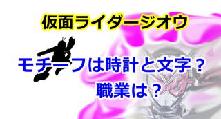 仮面ライダージオウのモチーフは時計と文字で職業は?