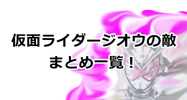 仮面ライダージオウの敵まとめ一覧!