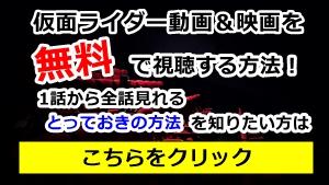 仮面ライダー動画無料視聴