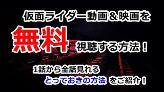 仮面ライダー動画&映画を無料視聴する方法!1話から全話見れるとっておきの方法をご紹介!