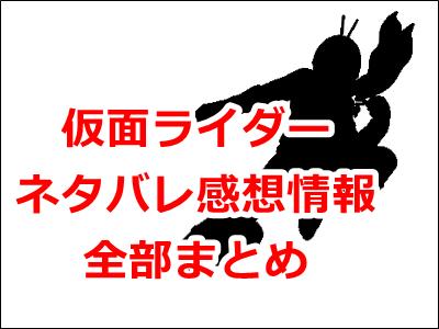 仮面ライダーネタバレ