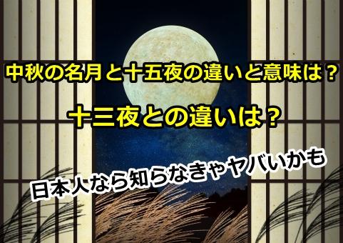 中秋の名月と十五夜の違いと意味は?十三夜との違いを調べてみた!日本人なら知らなきゃヤバいかも