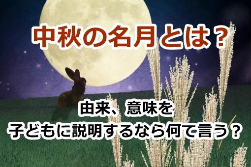 中秋の名月とは?由来、意味を子どもに説明するなら何て言う?