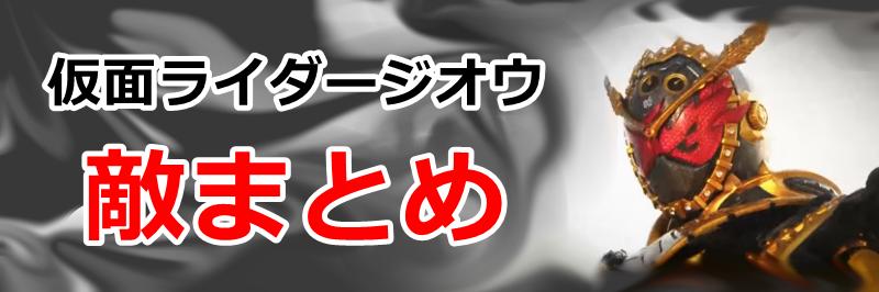 仮面ライダージオウ