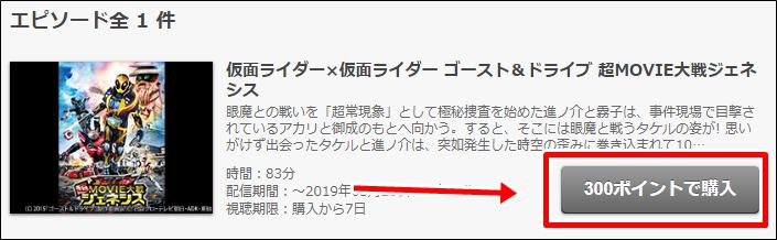 仮面ライダー×仮面ライダーゴースト&ドライブ超MOVIE大戦ジェネシス