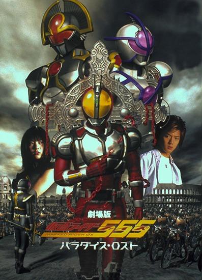 映画,仮面ライダー555 パラダイス・ロスト