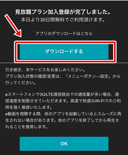 ビデオパス登録方法