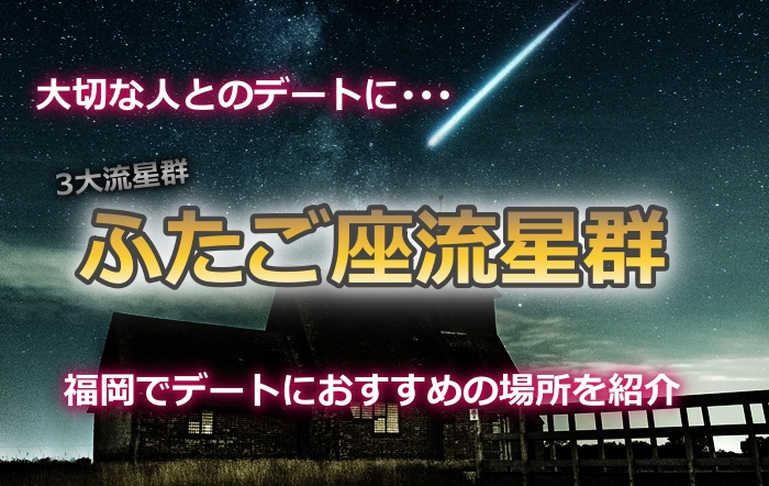 ふたご座流星群2018福岡の方角とピーク時間は?場所はココがおすすめ!デートスポットを紹介